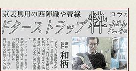 京都新聞にも取り上げられました