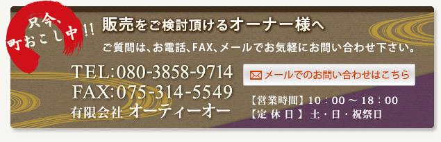ご質問等は、お電話またはメールでお気軽にお問い合わせ下さい。