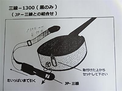 三線-1300(JP-三線)とセット